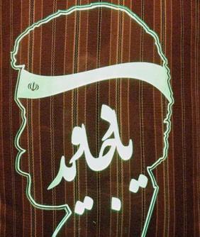 تندیس یادجاوید / خرداد 1388
