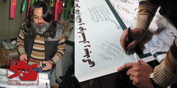 رضا ایرانمنش هنرمند جانباز نیز به جمع امضاء کنندگان پیوست