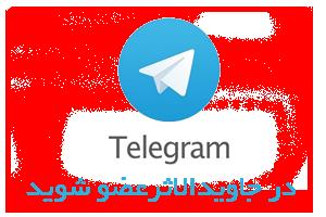 کانال تلگرام پایگاه اطلاع رسانی جاویدالاثر عباس کهن