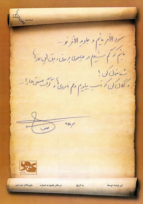 دست نوشته حامد زمانی برای موزه جاویدالاثر عباس کهن مهرماه 1395